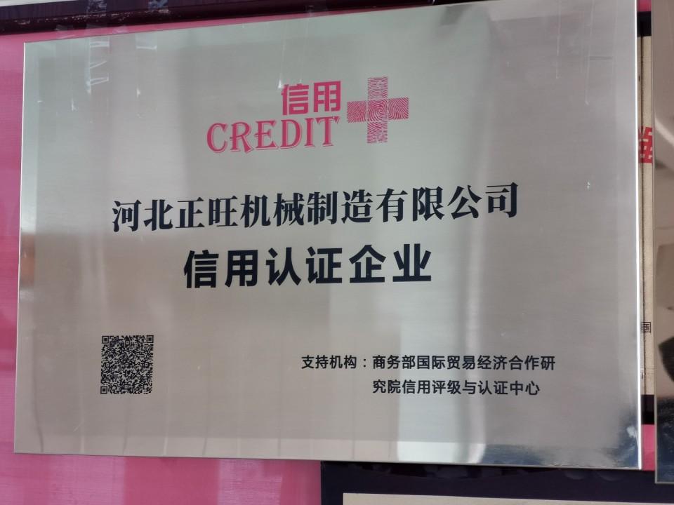 信用认证企业★