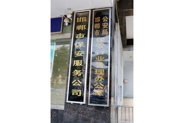 邯郸市保安服务有限公司