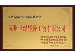 河北省同行业领军品牌企业
