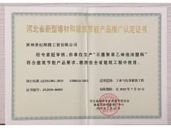 河北省新型墙材和建筑节能产品推广认定证书