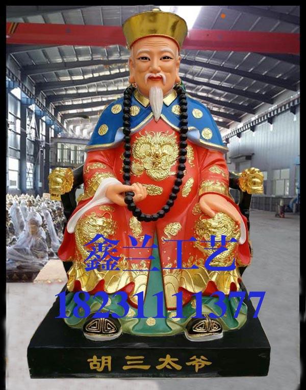 铜雕佛像胡三太爷铸铜胡三太奶铜雕神像胡三太爷