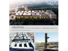 北京鲜活农产品流通中心