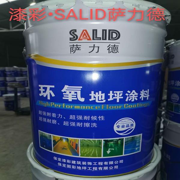 SALID環氧地坪涂料