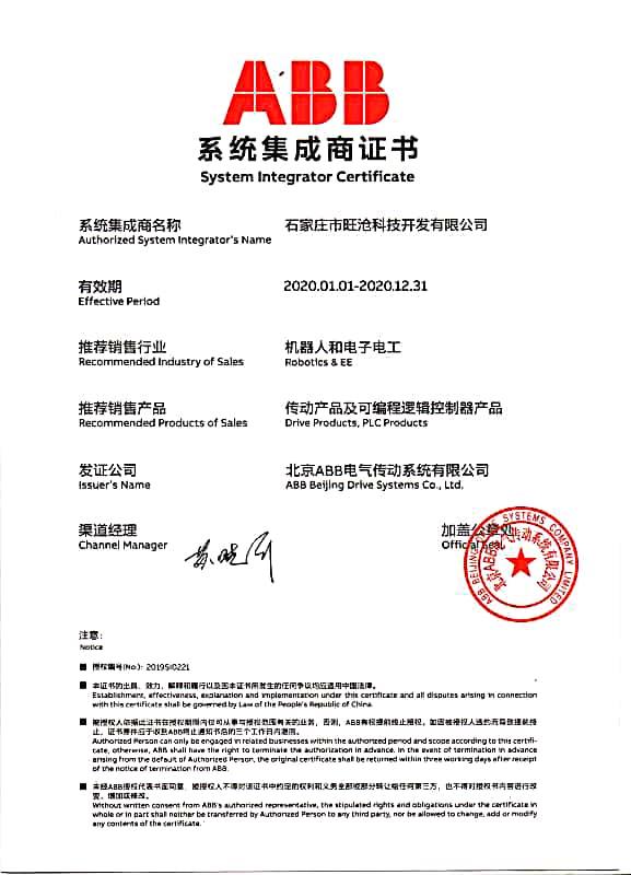 系统集成商证书