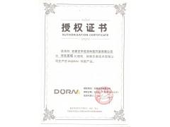销售东菱技术有限公司伺服授权证书