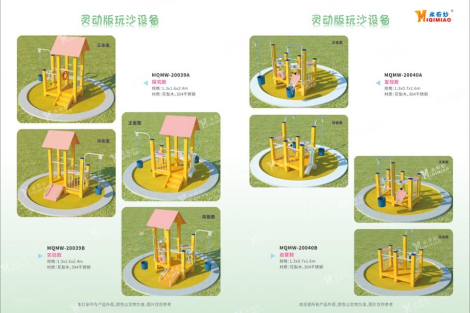 2020木制新品-灵动版玩沙设备2