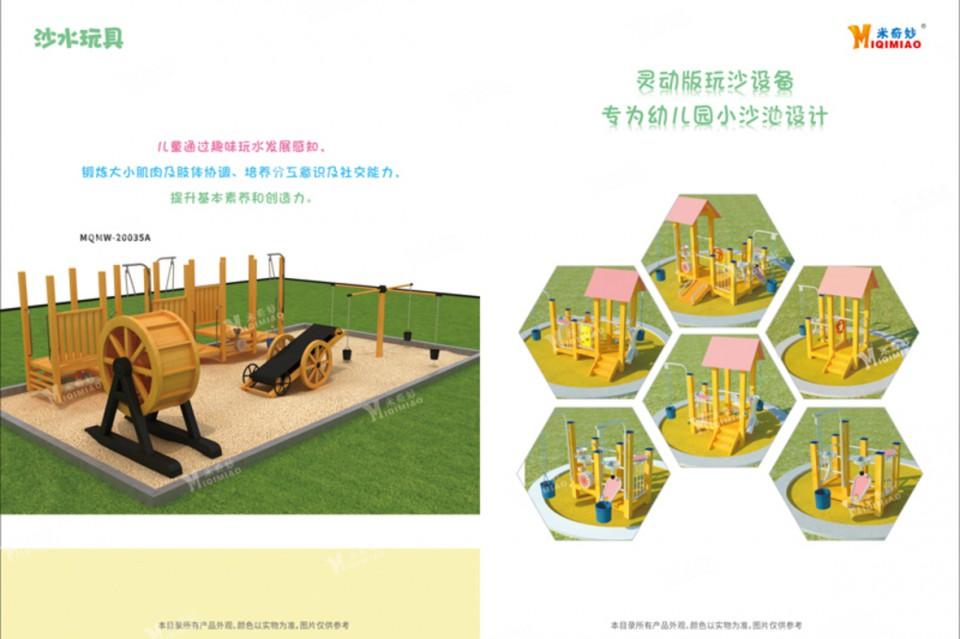 2020木制新品-沙水玩具