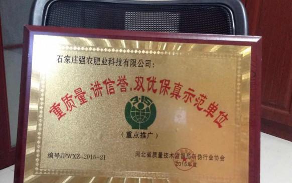 石家庄强农肥业科技有限公司资质