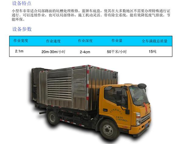 车型介绍:小型单层加热车-XXD210.png