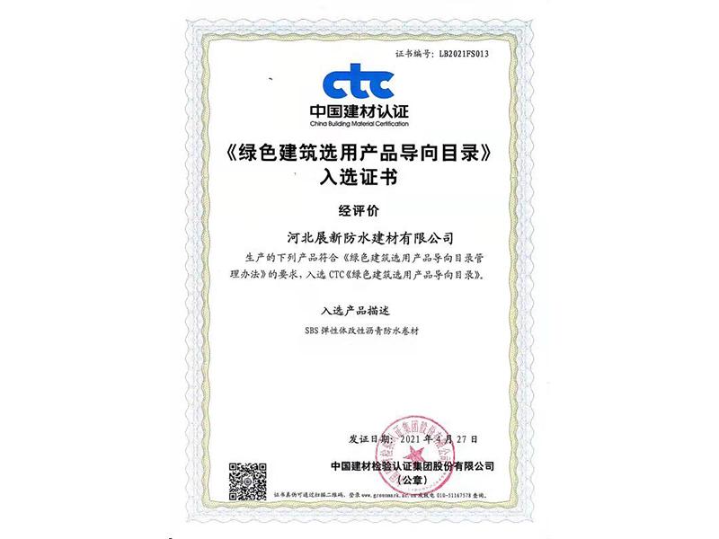 《绿色建筑选用产品导向目录》入选证书