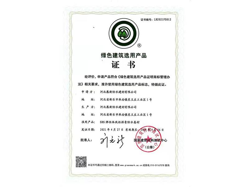 绿色建筑选用产品证书